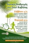 3rd ZIGOS RUN AND MTB RACE 2015
