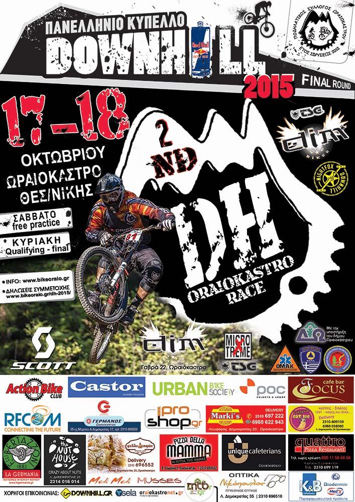 Downhill Oraiokastro 2015 Poster